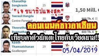ส่องคอมเมนต์ชาวอาเซียนหลังเห็น10อันดับนักเตะไทย ค่าตัวแพงที่สุดเทียบกับเวียดนาม