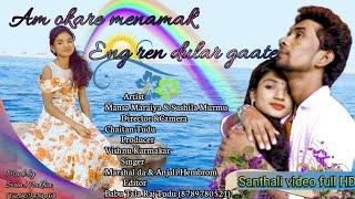 New Latest Romantic Santhali Song Video || Am Okare Minama Eng Ren Dular Gate || Marshal & Anjali ||