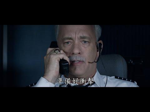 薩利機長:哈德遜奇蹟