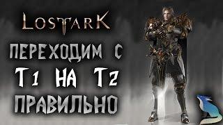 Lost Ark[Гайды]. ПЕРЕХОДИМ С Т1 НА Т2 ПРАВИЛЬНО!