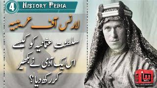 Who Divided Ottoman Empire ? | History of Lawrence of Arabia ? | History Pedia |Ghalib Sultan| IM Tv