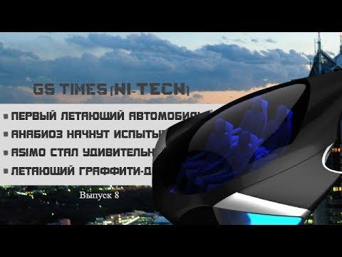 ГС Тимес [ХИ-ТЕКХ] 7. Первый летающий автомобиль (новости высоких технологий)