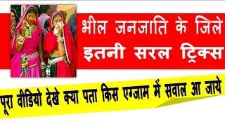 Rajasthan Gk Trick   Trick भील जनजाति जिले   The Bhil Tribes Of Rajasthan    याद करने के तरीके