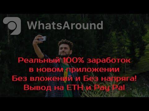 WhatsAround - аналог Instagram, с реальным заработком БЕЗ ВЛОЖЕНИЙ!