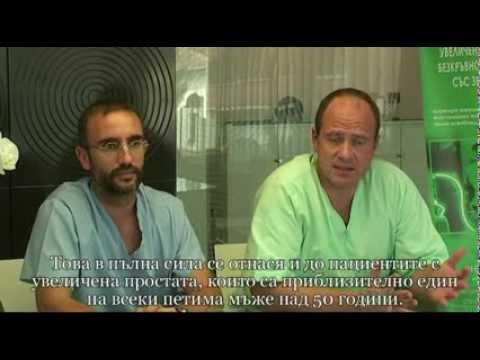 Zdravljenje prostate nekonvencionalno