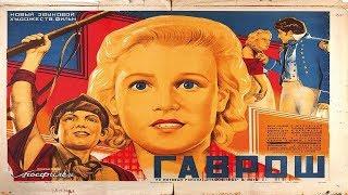Гаврош 1937 (роман отверженные) / Татьяна Лукашевич (Фильм гаврош 1937 смотреть онлайн)