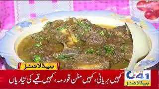 Tasty Food On Eid Second Day   2am News Headline    23 July 2021   City 41