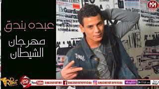 مازيكا عبده بندق مهرجان الشيطان 2018 حصريا على شعبيات ABDO BONDOK - ELSHETAN تحميل MP3