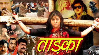 ताडका - Taraka | New South Dubbed Hindi Action Movie | 2020 New Upload Movie | Hindi New Movies