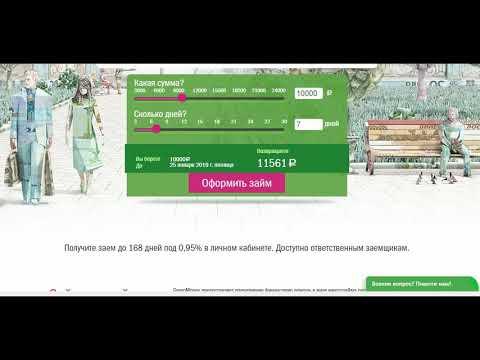 Где срочно взять деньги, онлайн займ на карту. Деньги в кредит от Грин Мани. Обзор и отзывы.