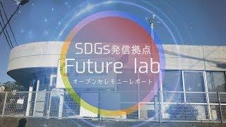 守山市にSDGsの発信拠点『Future lab』オープン!
