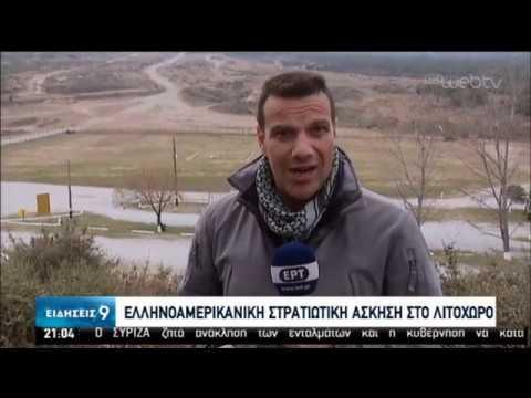 Με νέες γεωτρήσεις απειλεί ο Ερντογάν – Η απάντηση της Ελλάδας   19/02/2020   ΕΡΤ