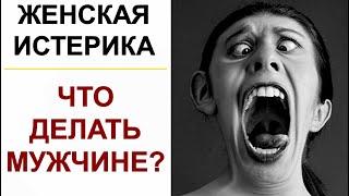 Причины женской истерики | Что делать мужчине?