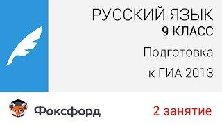 Русский язык. 9 класс, 2013. Занятие 2, подготовка к ГИА. Центр онлайн-обучения «Фоксфорд»