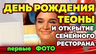 Бородина отметила ДЕНЬ рождения Теи, первые ФОТО