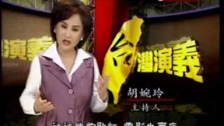 台灣演義:永遠的洋娃娃歌手‧甄妮(1/4) 20101024