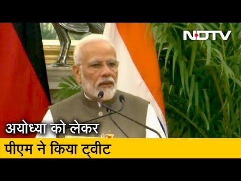 Ayodhya Case: अयोध्या पर फैसले से पहले PM Narendra Modi ने की शांति की Appeal