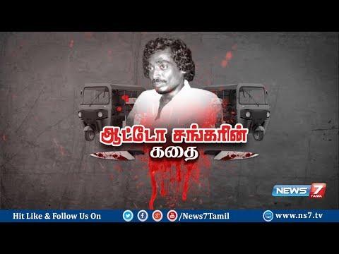 ஆட்டோ சங்கரின் கதை | Auto Shankar Story |  News7 Tamil
