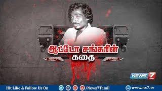 ஆட்டோ சங்கரின் கதை   Auto Shankar Story    News7 Tamil