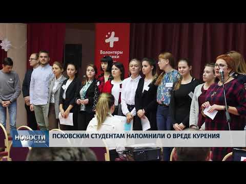 15.11.2018 # Псковским студентам напомнили о вреде курения