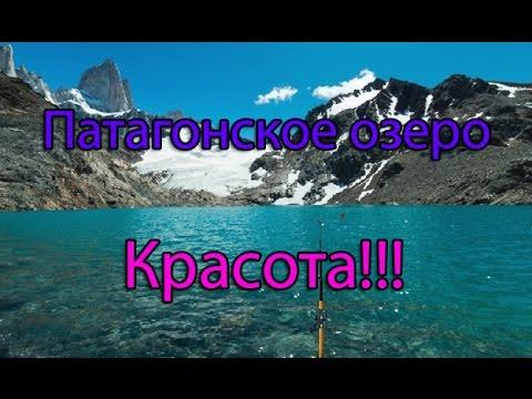 РР3 Патагонское озеро