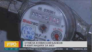 Отмена комиссий банков в квитанциях за ЖКУ
