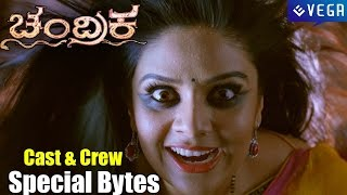 Chandrika Movie Theatrical Trailer