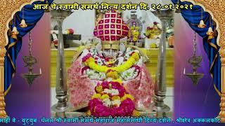 Swami Samarth Samadhi Akkalkot l Saptahik Pooja Live Swami Darshan l 28 January Thursday 2021