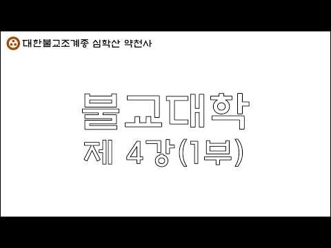[불교대학 9] 심학산 약천사 불교대학 제 4강 1부