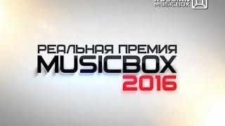 NYUSHA - Реальная премия MUSICBOX - 2016, 17.11.16