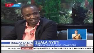 Pendekezo la kujumuishwa kwa vyuo vikuu (Sehemu Ya Kwanza) |Suala Nyeti