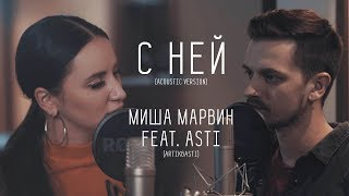 Миша Марвин & Asti (Artik & Asti)   С ней (Acoustic Version)