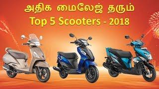 அதிக மைலேஜ் தரும்  Top 5 ஸ்கூட்டர்கள் - 2018 | TOP 5 MILEAGE SCOOTER IN INDIA