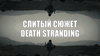 Слитый сюжет Death Stranding
