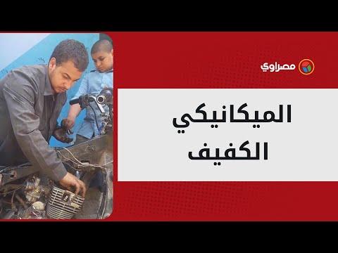 الميكانيكي الكفيف... قصة شاب يتحدى الإعاقة في أسيوط