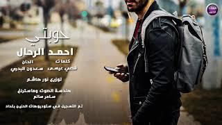 احمد الرحال - حوبتي