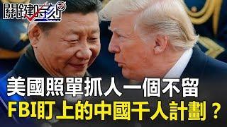 美國「照單抓人一個不留」 被FBI盯上的中國千人計劃!? 關鍵時刻 20180920-4 黃世聰 馬西屏 黃世聰 舒夢蘭 朱學恒