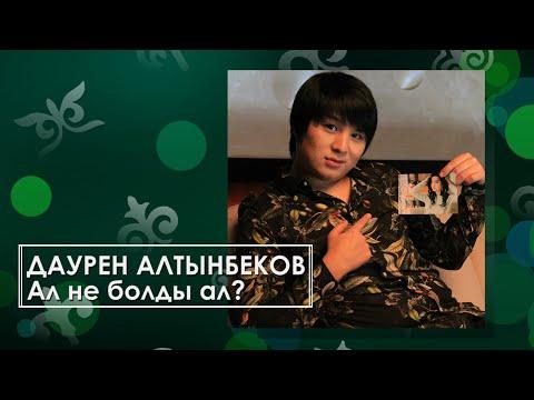 Даурен Алтынбеков - Ал не болды ал? (аудио)