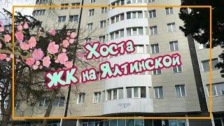 Купить квартиру в Хосте/ЖК на Ялтинской