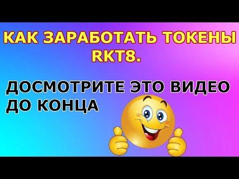 Робот RKT8 в Телеграм  Как заработать токены RKT8 на реферальной системе