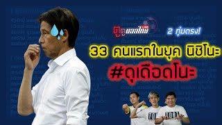 """ตูดูบอลไทย LIVE - """"33 คนแรกในยุค นิชิโนะ #ดุเดือดโนะ"""" (23-08-2019)"""