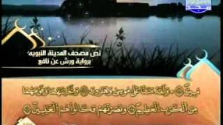 المصحف المرتل 23 للشيخ العيون الكوشي برواية ورش