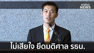 ธนาธร ยัน ไม่เสียใจและท้อถอย ที่ประชุม ส.ส.ยึดมติศาล รธน. | Springnews | 25 พ.ค. 62