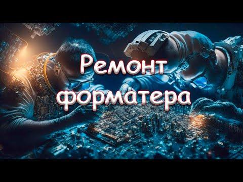Ремонт форматтера Epson