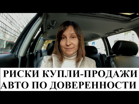 КУПЛЯ - ПРОДАЖА АВТО ПО ДОВЕРЕННОСТИ - адвокат Москаленко А.В.