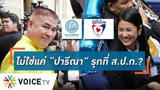 "Talking Thailand - ไม่ใช่แค่ ""ปารีณา"" รุกที่ ส.ป.ก....""ธรรมนัส"" บอก ปชป.-ภท. ก็มี"