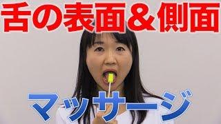 スポンジブラシで舌の表面&側面マッサージ