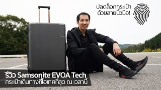 [spin9] รีวิว Samsonite EVOA Tech กระเป๋าเดินทางที่ไฮเทคที่สุดในปัจจุบัน