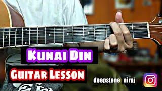 Kunai Din Guitar Lesson ( The Coffee Song ) - Swoopna Suman