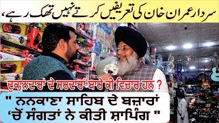 Over Joyed Sikhs strolling Pakistani Bazars fearlessely and Praising Imran Khan